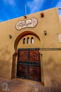 Musée du Parc Naturel de Tindouf (Amnir Turath) à Oum El Assel