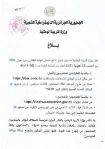 إعلان نتائج امتحان #شهادة_البكالوريا دورة جوان 2021