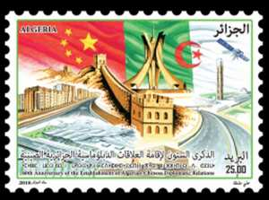 Timbre poste Algérie : Relations Diplomatiques Algéro-Chinoises