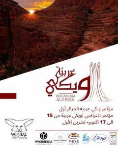 الملصقة الرسمية لويكي عربية الجزائر. #ويكي_عربية