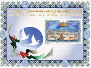 Timbre poste Algérie : 30ème anniversaire de la proclamation de l'état Palestinien