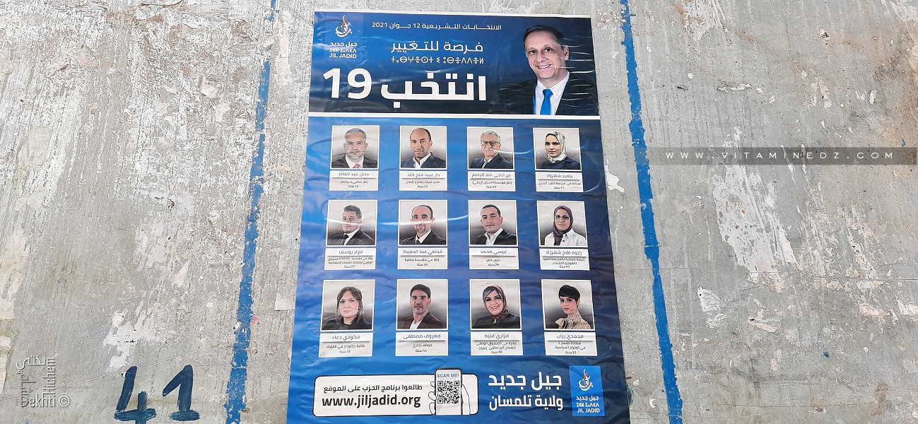 Elections législatives 2021 qu'a récolté Jil Jadid?