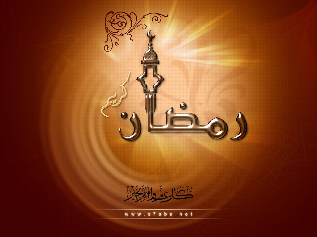 Voeux Ramadan