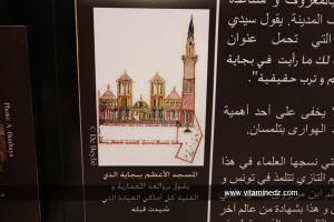 Photos de la grande mosquée de Béjaia presente a l'expo de Tlemcen