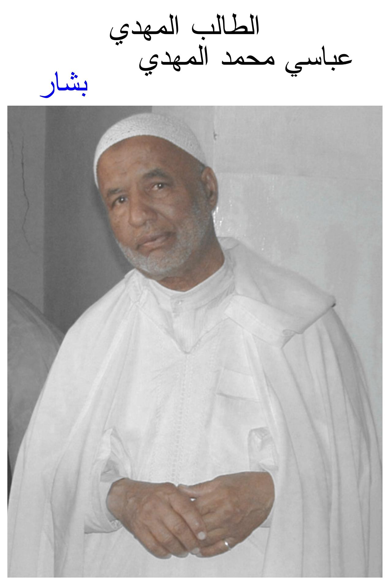Cheikh Sidi Mohamed Elmahdi dit taleb el mahdi