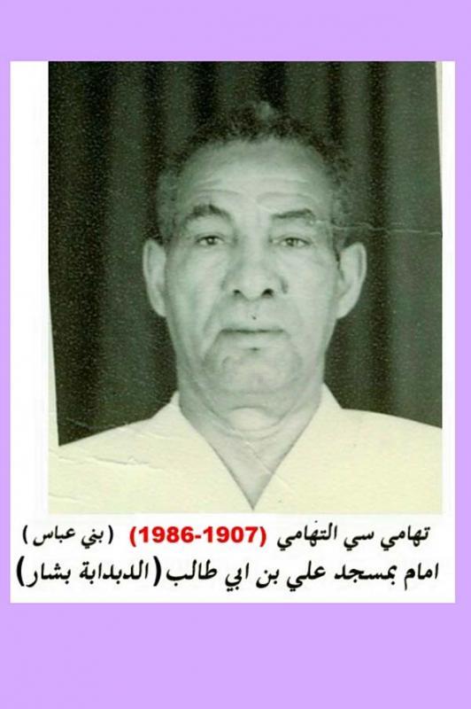Touhami Ben Touhami (1907-1986) Imam à la mosquée Ali Bnou Abi Talib, Debdaba
