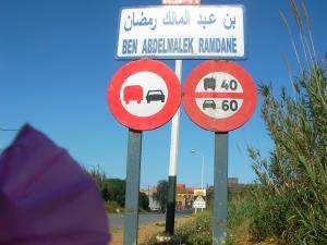 l'entré de ouillis (Ben abdelmalek ramadane )