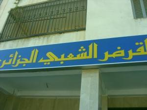 Banque du Crédit Populaire Algérien à Bouira