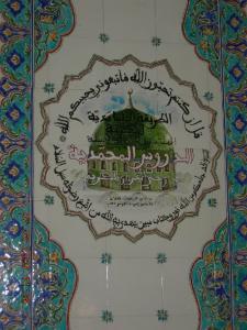 Zaouia de Sidi Maarouf ou se donnent les leçons mohamadéennes