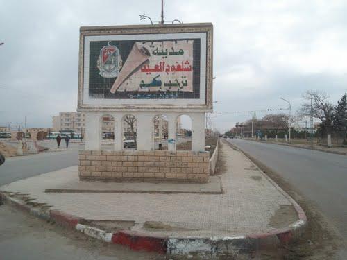 Entrée de la ville de Chelghoum Laid