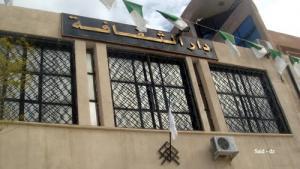 دار الثقافة لمدينة خنشلة