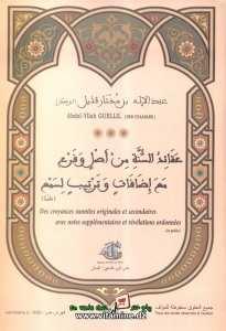 Abdel-Yllah Guellil (Ben Chaabane) - Des croyances sunnites originales et secondaires avec notes suppl�mentaires et r�v�lations ordonn�es