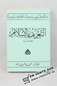 Muhammed Hamidullah - Initiation � l'Islam