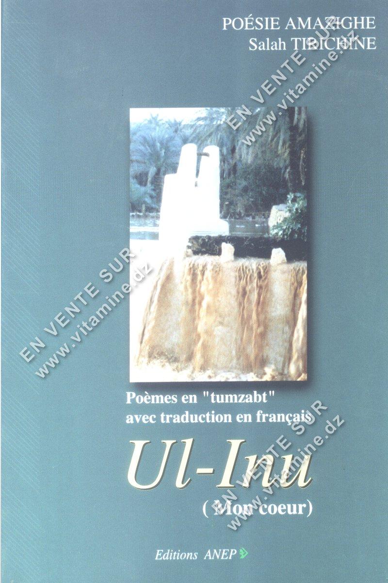 Salah Tirichine - Ul-Inu