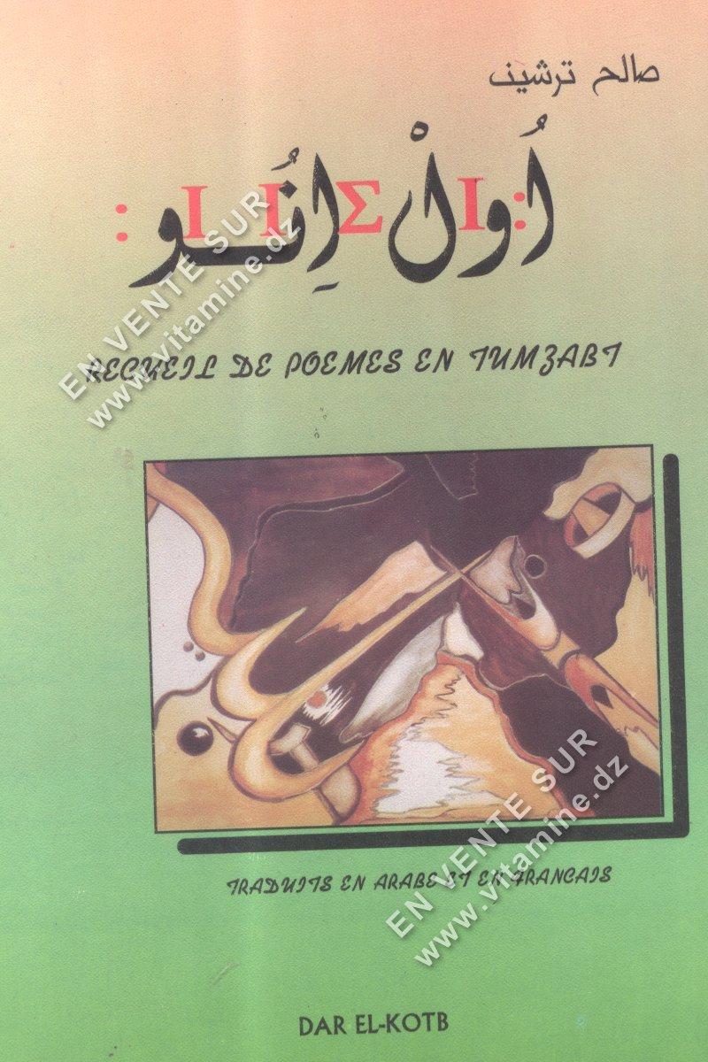 Salah terchid  - Recueil de poèmes en Tumzabt